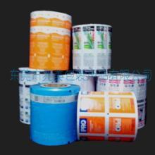 供应纸铝塑卷膜/复合卷膜/食品自动包装卷膜