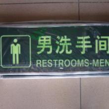 供应女洗手间牌 夜光标志牌 自发光警示标识夜光墙贴 洗手间提示牌