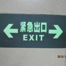 供应自发光标志牌 紧急出口地贴 安全出口标牌地贴 消防警示标牌促销