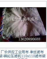 厂价供应工业用布 单丝滤布袋-锦纶压滤机110x110滤布袋板框袋