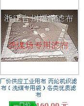 厂价供应工业用布 丙纶机织滤布(洗煤专用袋)各类优质滤布