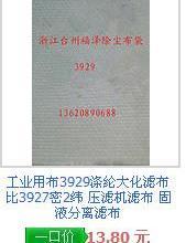 工业用布3929涤纶大化滤布比3927密2纬压滤机滤布固液分离批发