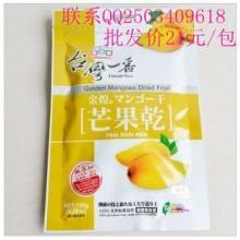供应台湾一番芒果干批发