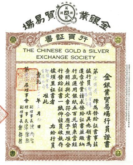 香港坚固金业集团