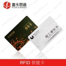 供应高频智能卡,非接触式智能卡