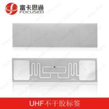 供应超高频电子标签,UHF电子标签