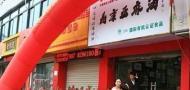 三明市梅列区满满食品商行