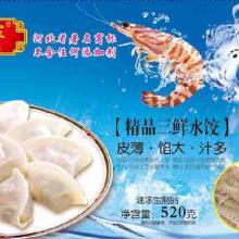供应唐山速冻水饺