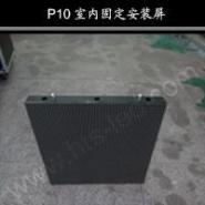 P10室内固定安装LED显示屏图片