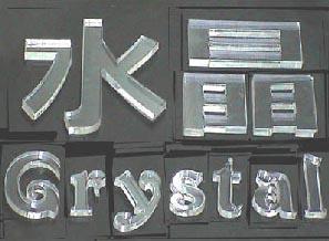 上海广告牌室内广告设计制作图片/上海广告牌室内广告设计制作样板图 (4)