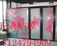 北京磨砂膜时尚玻璃贴膜办公室贴膜图片