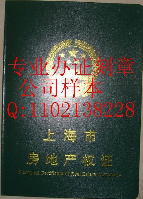 上海房产证样本图片|上海房产证样本样板图|上海房产