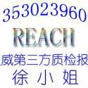 EVA料REACH84项检测REACH84项测试图片