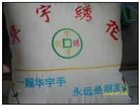 供应郑州绣花生产厂家