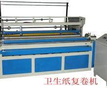 供应纸品机械卫生纸加工设备