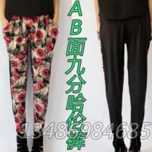 供应AB面女铅笔裤九分裤哈伦裤