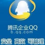 西安企业qq办公版图片