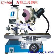 供应SJ-600万能工具磨床刀具磨床