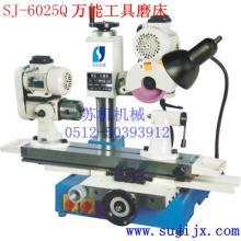 供应SJ-6025Q万能工具磨床