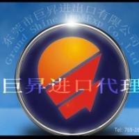 通信设备进口代理通信器材香港