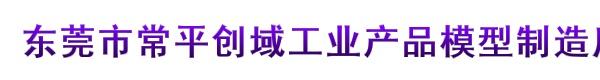 东莞市常平创域工业产品模型制造厂