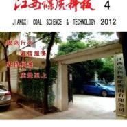 江西煤炭科技图片