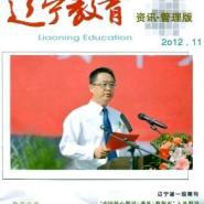 辽宁教育图片