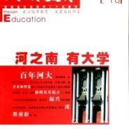 河南教育中旬图片