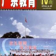 广东教育综合版图片
