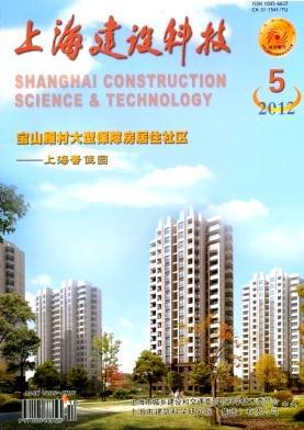 施工测预算专业建设权威期刊 图 高清图片