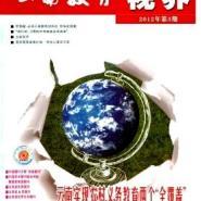 云南教育视界时政版图片