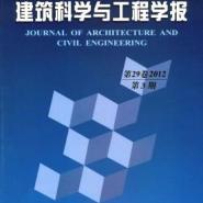 建筑科学与工程学报图片