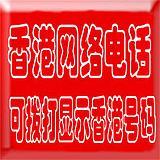 供应香港网络电话