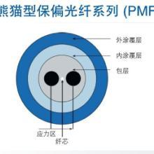 供應熊貓型保偏光纖系列(PMF)用于光纖陀螺以及其他偏振相關器件領域批發