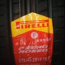 供应倍耐力轮胎-倍耐力跑车轮胎上海经销商-倍耐力轿车轮胎厂价直销批发