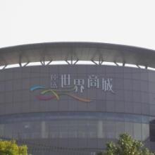 供应北京楼顶广告大字制作加工厂家批发
