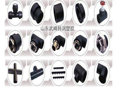 各种PE管件-武峰科润生产销售销售