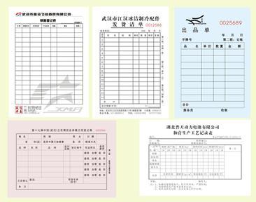 如:货运单,收据,物品详细清单等表格