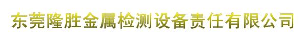 东莞隆胜金属检测设备责任有限公司