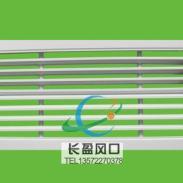 陕西30/0线型出风口图片