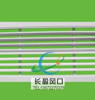 风口风阀图片/风口风阀样板图 (3)