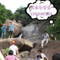 国庆个人休闲拼团旅游图片