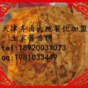 天津手抓饼加盟店图片