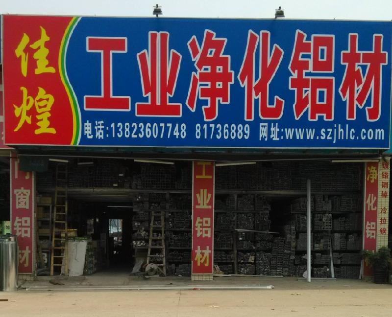 深圳市宝安区福永佳煌铝材经营部