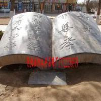 供应校园雕塑石书
