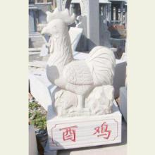 供应石雕十二生肖