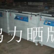 供应国产晒版机