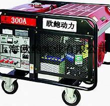 供应节能高效发电焊机!300A直销