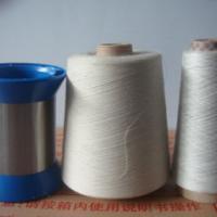 供应棉加不锈钢丝合股纱