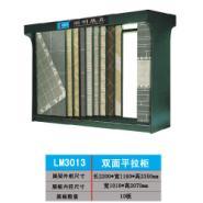 LM3013双面平拉柜图片